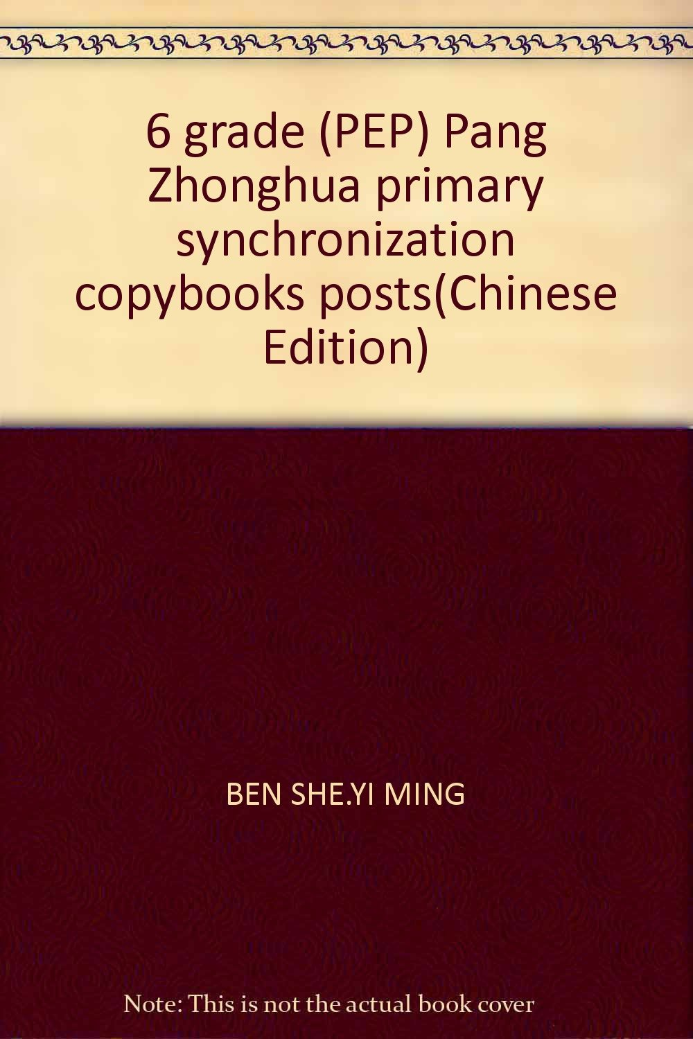 Download 6 grade (PEP) Pang Zhonghua primary synchronization copybooks posts(Chinese Edition) pdf