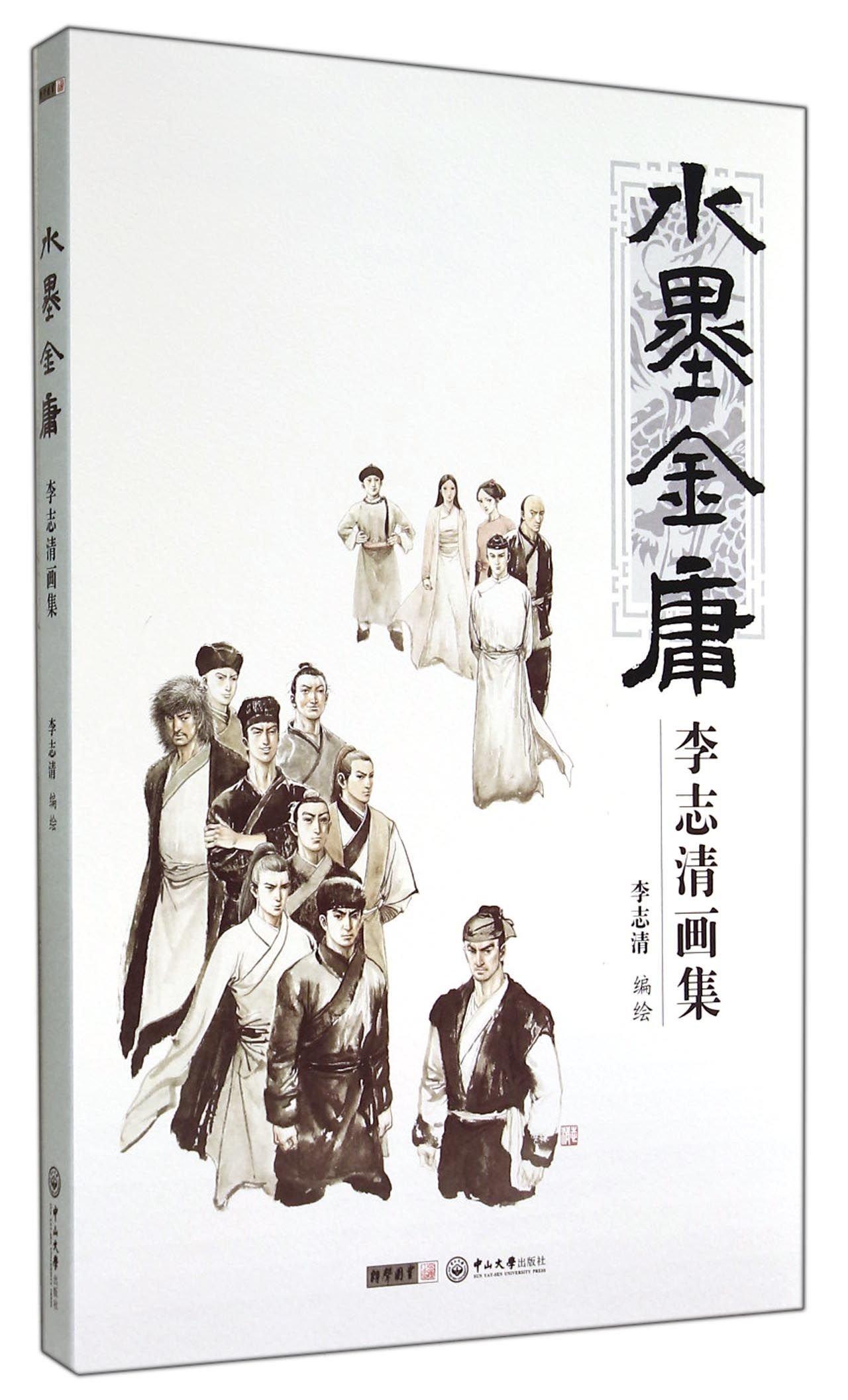 Recall Jin Yong in Chinese Monochromes pdf epub