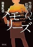警視庁監察官Q メモリーズ (朝日文庫)