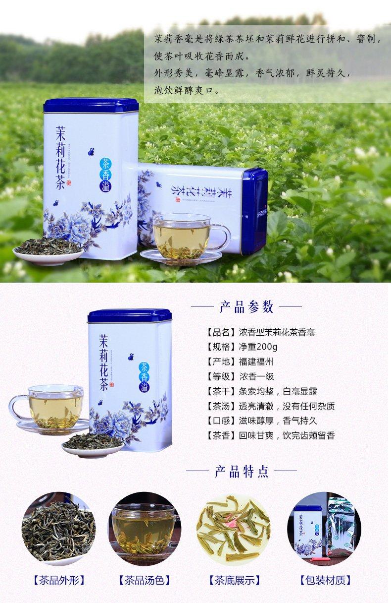 China Tea Tea tea Jasmine Tea 2017 Luzhou Fujian Fuzhou bulk canned Jasmine Tea level White Milli-Silver Needle Tea by CHIY-GBC ltd