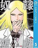 奴隷遊戯 5 (ジャンプコミックスDIGITAL)
