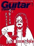 ギター・マガジン 2019年 5月号 (特集:今年こそはスライドを...。) 【スライド・ギター常套句ポスター付】[雑誌]