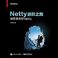 Netty进阶之路——跟着案例学Netty