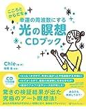こころとからだを幸運の周波数にする 光の瞑想CDブック