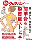 Dr.クロワッサン 体の痛みと不調が消える! 肩甲骨&股関節ストレッチ (マガジンハウスムック Dr.クロワッサン)