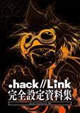 .hack//Link完全設定資料集 .hack//Archives_04