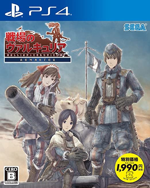 戦場のヴァルキュリア Remaster(PS4)