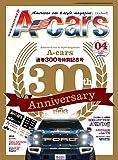 A-cars 2018年4月号