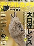 デジタルカメラマガジン 2014年5月号