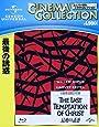 最後の誘惑 [Blu-ray]