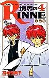 境界のRINNE (4) (少年サンデーコミックス)
