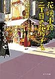 ([し]4-8)花咲小路二丁目の花乃子さん (ポプラ文庫)