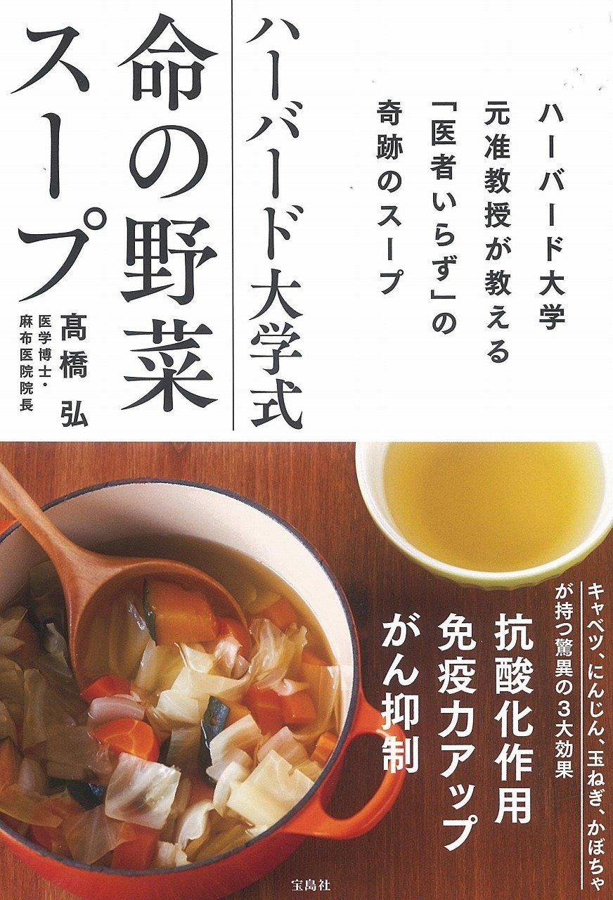 ハーバード 大学 式 野菜 スープ