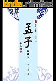 孟子(玩诵本) (苇杭文库·国学经典诵读系列(第1辑))