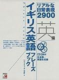 CD BOOK イギリス英語フレーズブック (アスカカルチャー)