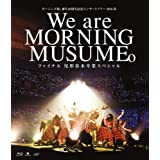 モーニング娘。誕生20周年記念コンサートツアー2018春~We are MORNING MUSUME。~ファイナル 尾形春水卒業スペシャル [Blu-ray]