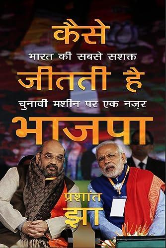 Kaise Jeetti Hai Bhajpa: Bharat Ki Sabse Sashakt Chunavi Machine par Ek Nazar
