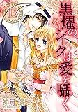 黒燿のシークは愛を囁く 15 (ミッシィコミックス/NextcomicsF)