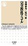 完全教祖マニュアル (ちくま新書)
