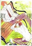 僕らの群青 (H&C Comics ihr HertZシリーズ)