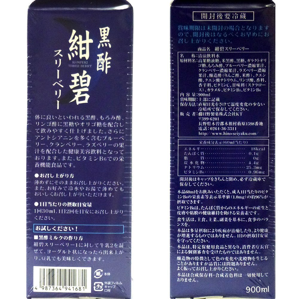 Hino Pharmaceutical Set of 12 fruit black vinegar drink (food with nutrient function claims) by Natural nature of healthy life! Hino Pharmaceutical (Image #3)