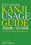 The Kodansha Kanji Usage Guide: An A to Z of Kun Homophones