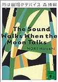 月は幽咽のデバイス The sound Walks When the Moon Talks Vシリーズ (講談社文庫)
