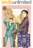 拝み屋横丁顛末記: 3 (ZERO-SUMコミックス)