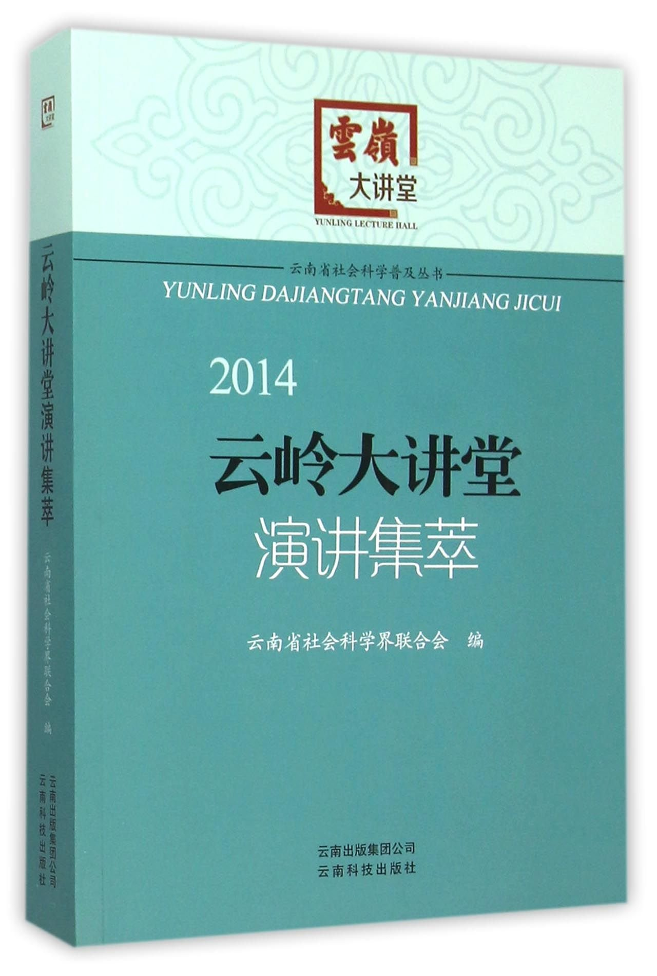 Collection of Speeches at Yunling Lecture Room 2014 (Chinese Edition) pdf