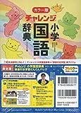 チャレンジ小学国語辞典 カラー版コンパクト版 (グングンパック)