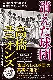 消えた球団 高橋ユニオンズ1954~1956