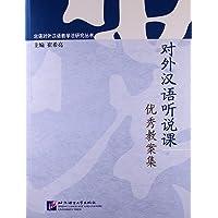 对外汉语听说课优秀教案集