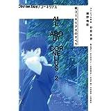 別冊ele-king 続コーネリアスのすべて (ele-king books)