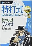 特打式 Excel&Word攻略パック Office2019対応版(最新) Win対応