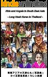 東南アジアの天使たち(写真集) 第7巻 - タイ王国・首長族/カレン族編: Photo Books - Kids and Angels in South East Asia - Long Neck Karen in Thailand 【東南アジアの天使たち(写真集)】