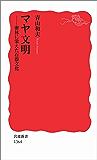 マヤ文明-密林に栄えた石器文化 (岩波新書)