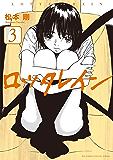 ロッタレイン(3) (ビッグコミックス)