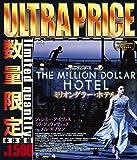 ウルトラプライス版 ミリオンダラー・ホテル blu-ray《数量限定版》