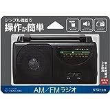 STAYER 【ワイドFM対応】 ポータブル横置きAM/FMラジオ ブラック
