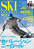 月刊スキーグラフィック2019年10月号