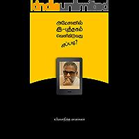 அமேஸானில் இ-புத்தகம் வெளியிடுவது எப்படி? (Tamil Edition)