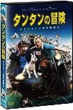タンタンの冒険 [DVD]