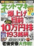 ネットマネー 2015年 05 月号 [雑誌]