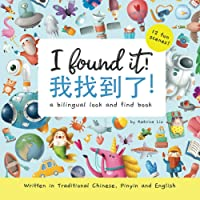 I found it! (Written in Traditional Chinese, Pinyin and English) a bilingual look and find book