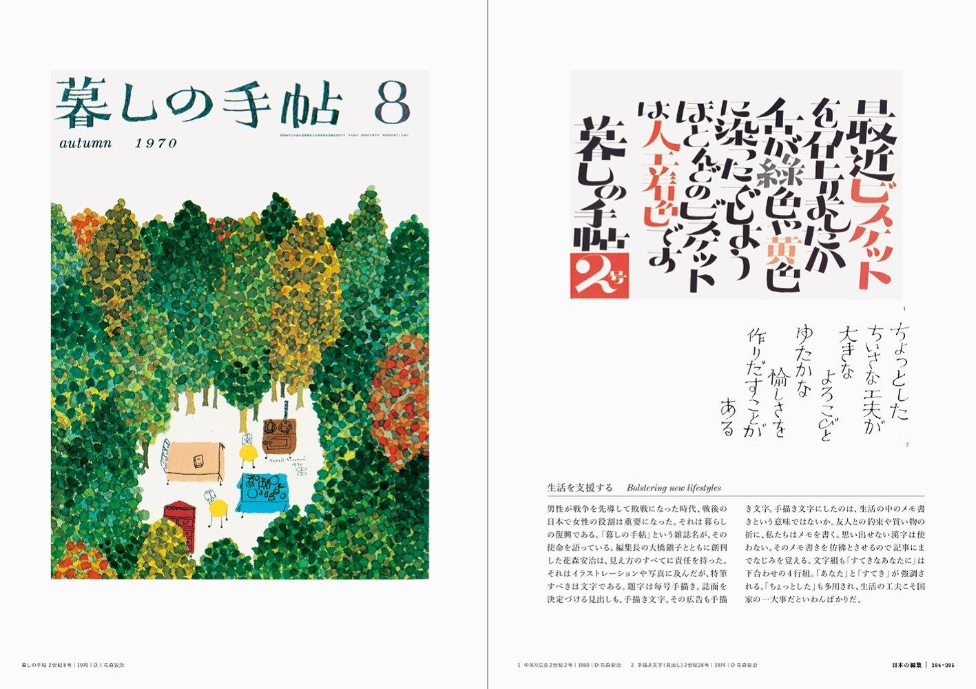 美術 大学 戸田 真琴 多摩