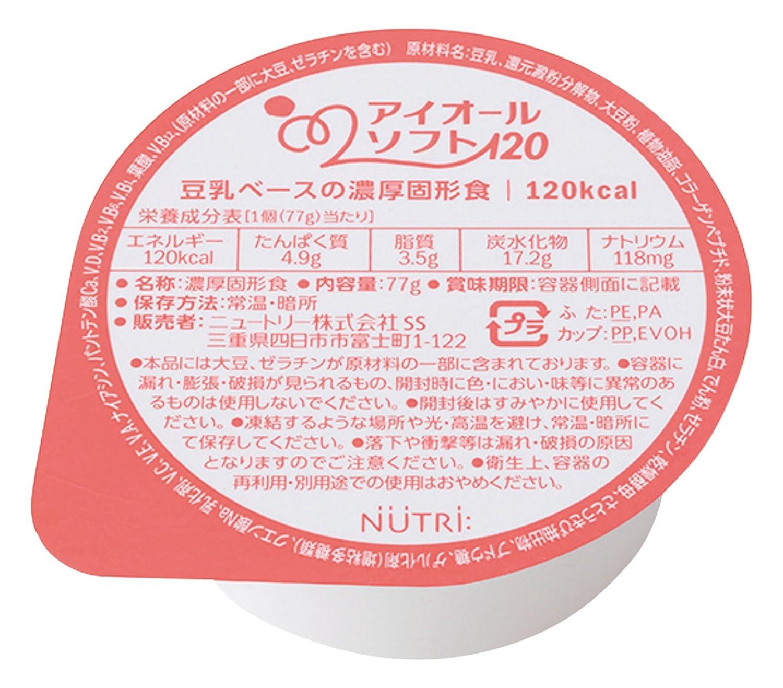 ニュートリー 栄養補給食品 濃厚固形食 アイオールソフト120  (77g × 90個) B01MAZJB90
