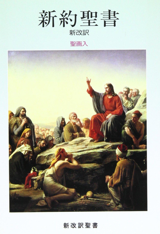 Read Online Shin'yaku seisho : Shin kaiyaku : Seiga iri. pdf epub