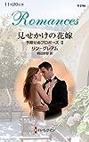 見せかけの花嫁 ハーレクイン・ロマンス