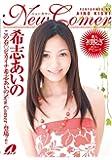 New Comer 希志あいの [DVD]