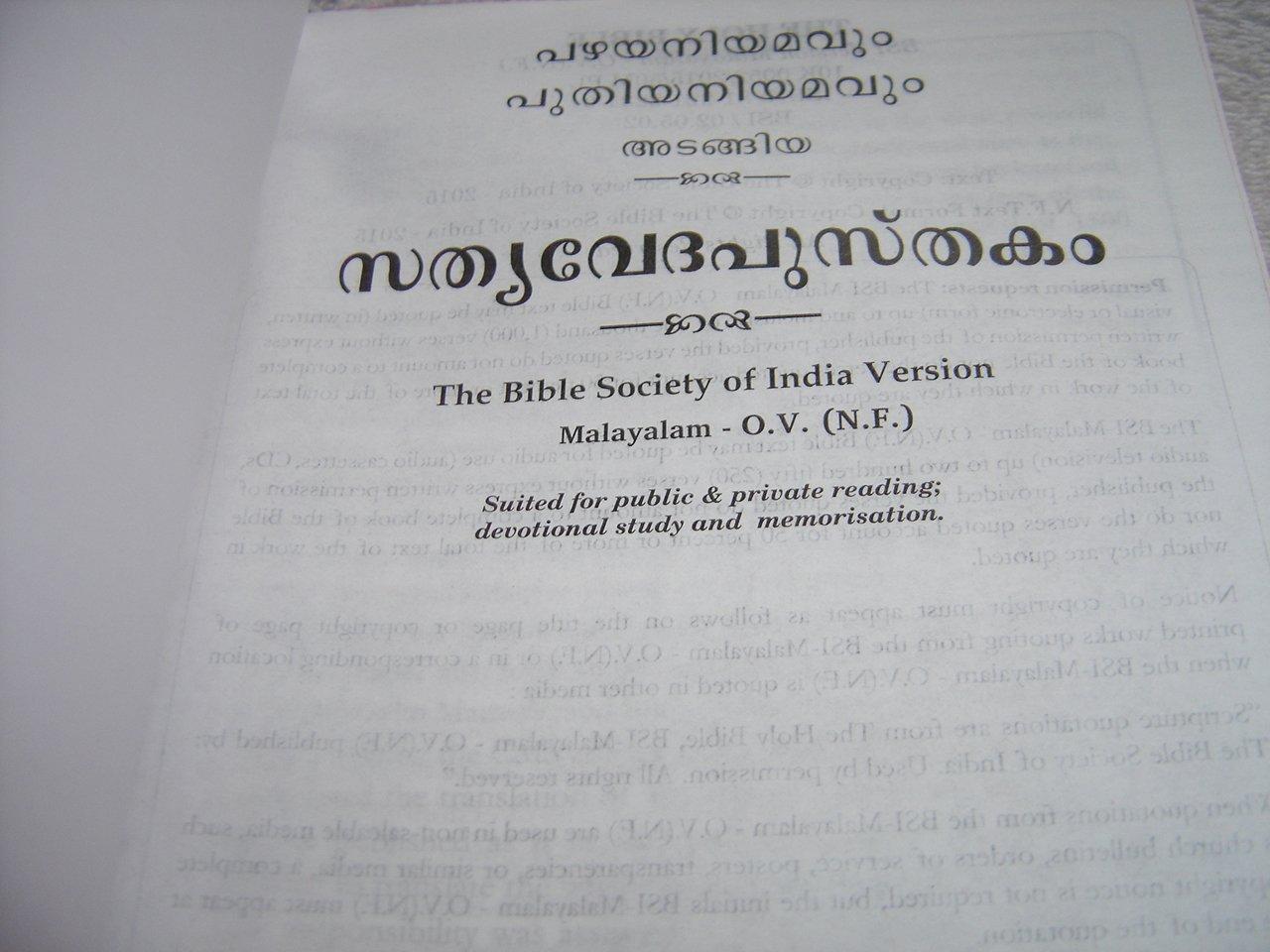 Malayalam Bible / Old Version O V  (N F ): BSI Version